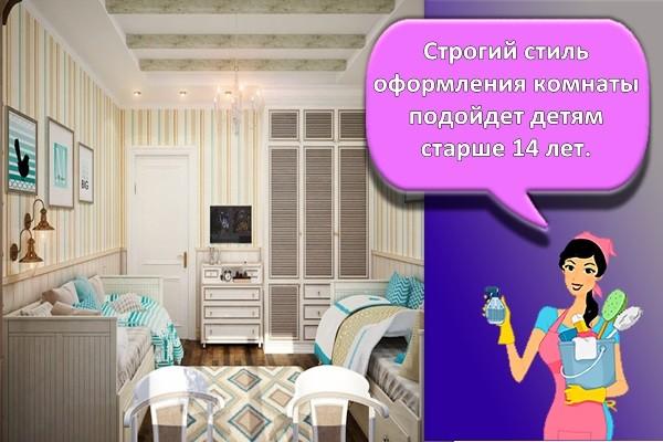 Строгий стиль оформления комнаты подойдет детям старше 14 лет.