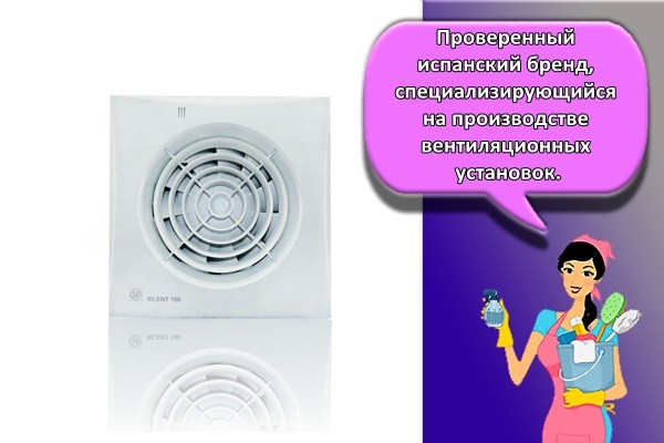 Проверенный испанский бренд, специализирующийся на производстве вентиляционных установок.