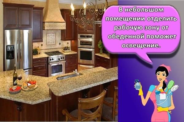 В небольшом помещении отделить рабочую зону от обеденной поможет освещение.