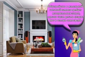 Идеи для дизайна интерьера маленькой гостиной и современная планировка