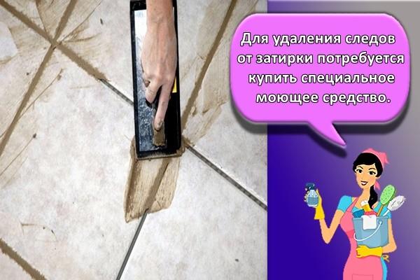 Для удаления следов от затирки потребуется купить специальное моющее средство