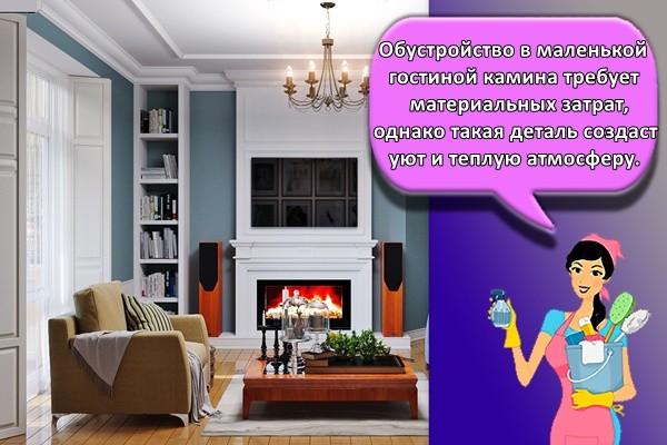 Обустройство в маленькой гостиной камина требует материальных затрат, однако такая деталь создаст уют и теплую атмосферу.