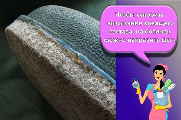 Чтобы ускорить высыхание клеящего состава, на ботинок можно направить фен