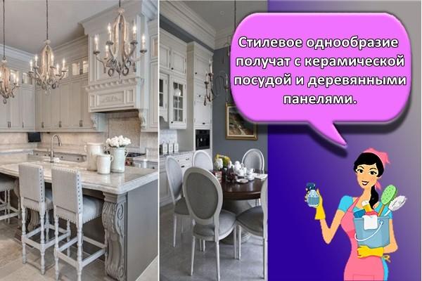 Стилевое однообразие получат с керамической посудой и деревянными панелями.