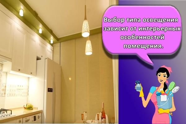 Выбор типа освещения зависит от интерьерных особенностей помещения.