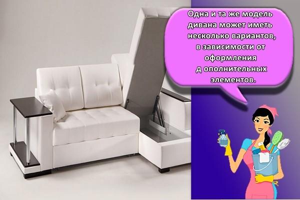 Одна и та же модель дивана может иметь несколько вариантов, в зависимости от оформления дополнительных элементов.