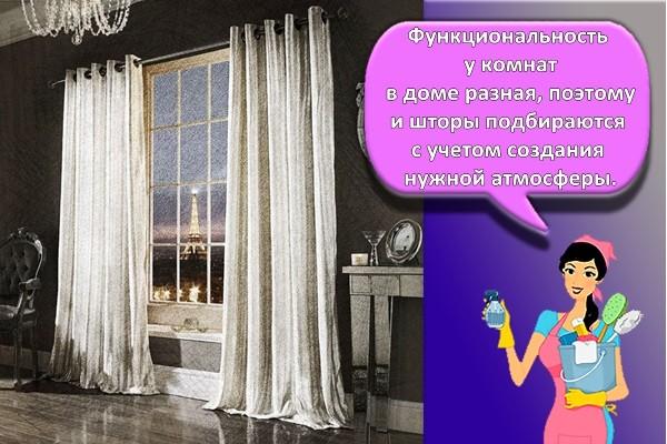 Функциональность у комнат в доме разная, поэтому и шторы подбираются с учетом создания нужной атмосферы.