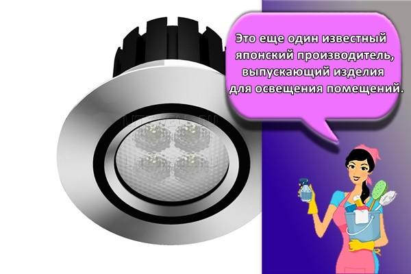 Это еще один известный японский производитель, выпускающий изделия для освещения помещений.