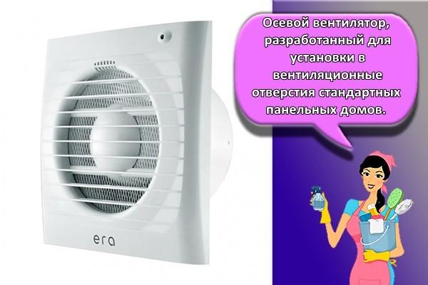 Осевой вентилятор, разработанный для установки в вентиляционные отверстия стандартных панельных домов.