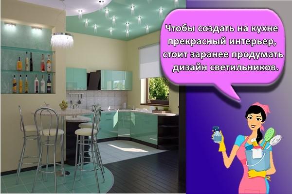 Чтобы создать на кухне прекрасный интерьер, стоит заранее продумать дизайн светильников.