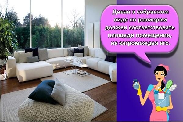 Диван в собранном виде по размерам должен соответствовать площади помещения, не загромождая его.