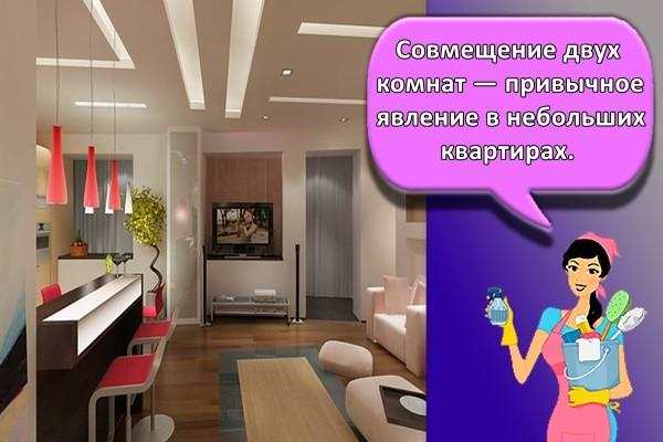 Совмещение двух комнат — привычное явление в небольших квартирах.