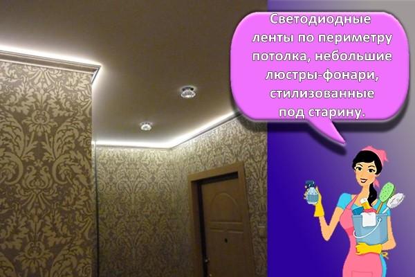 Светодиодные ленты по периметру потолка, небольшие люстры-фонари, стилизованные под старину.