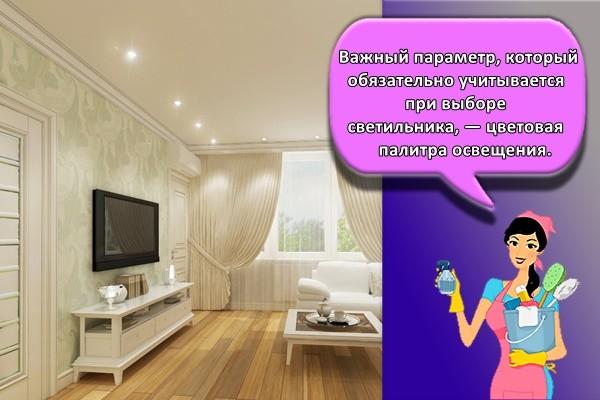 Важный параметр, который обязательно учитывается при выборе светильника, — цветовая палитра освещения.