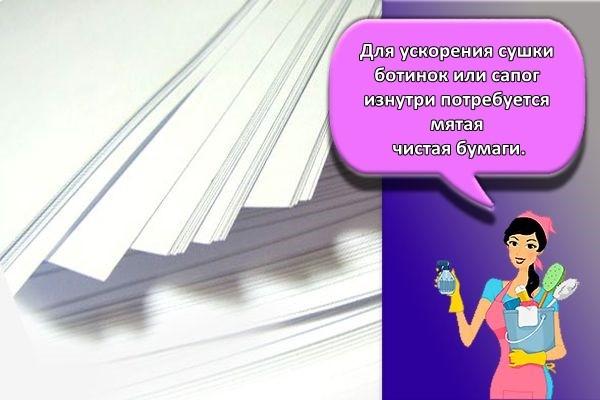 чистая бумага