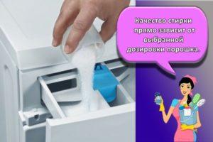 Сколько нужно сыпать порошка в стиральную машину, норма расхода и правила дозировки