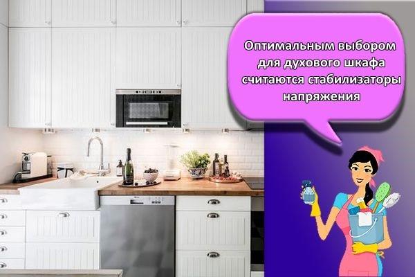 место для духовки