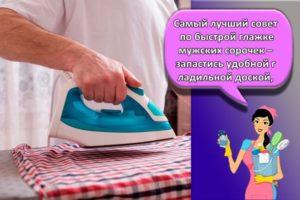 Как быстро и правильно погладить рубашку, обзор аппаратов