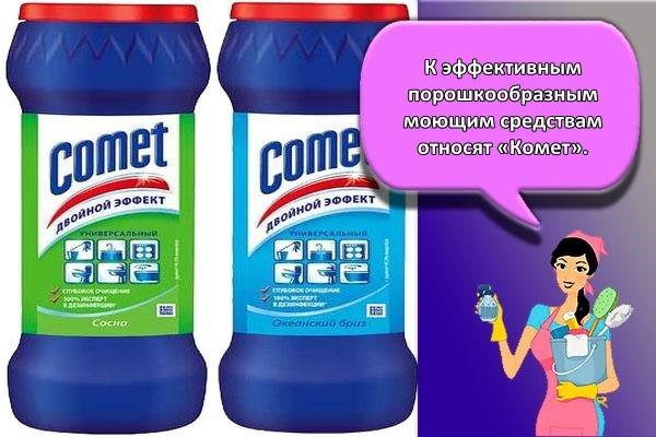 порошок комет
