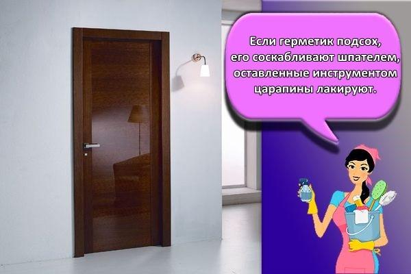 отмыть дверь
