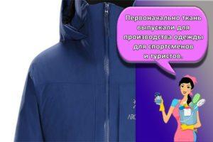 Лучшие средства для стирки мембранной одежды и особенности чистки изделий