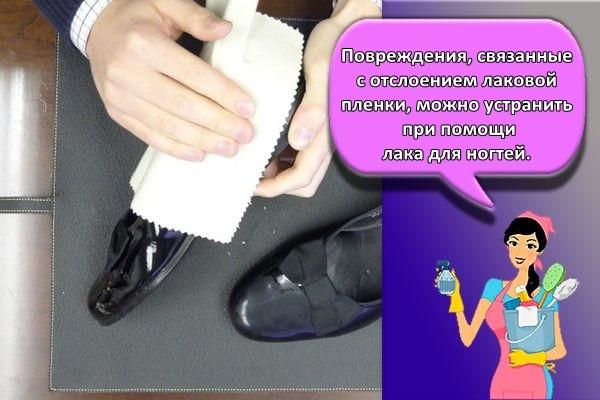 потертости обуви