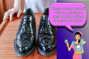 Как в домашних условиях ухаживать за лакированной обувью, лучшие средства для чистки