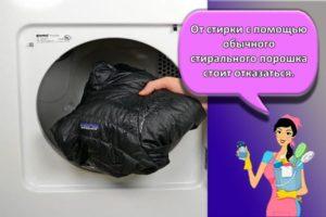 Инструкция, как постирать пуховик в стиральной машине автомат