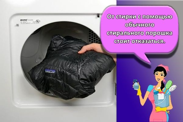 пуховик и стиральная машина
