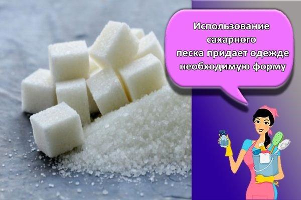 метод с сахаром