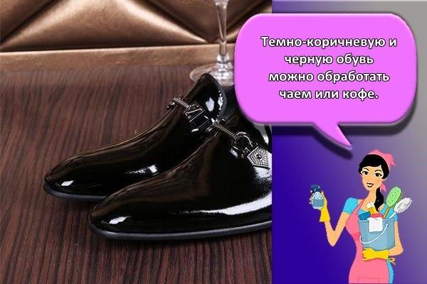 темная лак обувь
