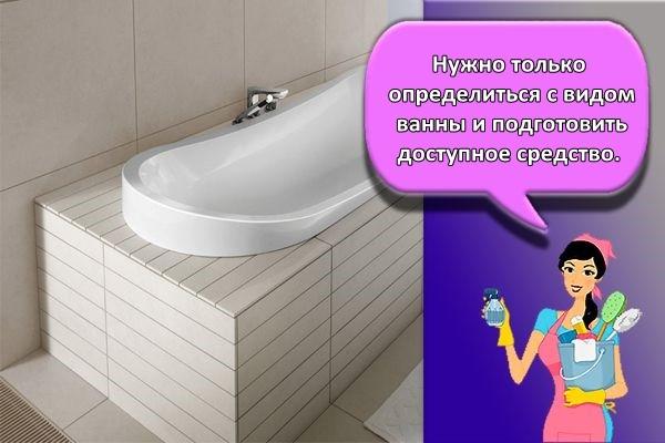 отмыть с ванны