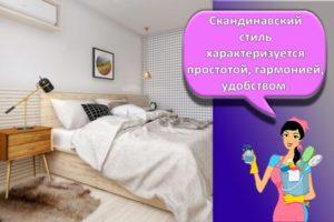 Дизайн интерьера и оформление спальни в скандинавском стиле