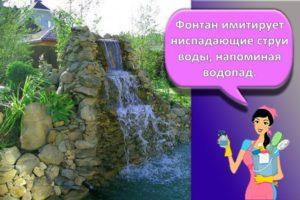 Разновидности фонтанов на даче и пошаговая инструкция для изготовления своими руками