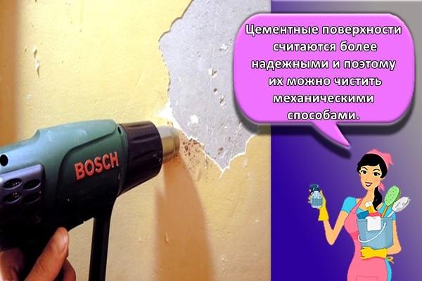 Цементные поверхности считаются более надежными и поэтому их можно чистить механическими способами.
