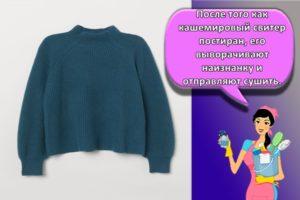 Как правильно стирать кашемировый свитер в домашних условиях и рекомендации по уходу