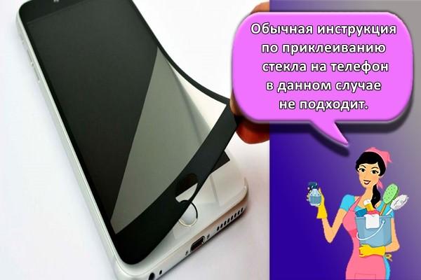 Обычная инструкция по приклеиванию стекла на телефон в данном случае не подходит