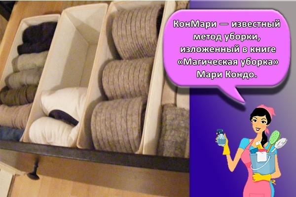 КонМари — известный метод уборки, изложенный в книге «Магическая уборка» Мари Кондо.