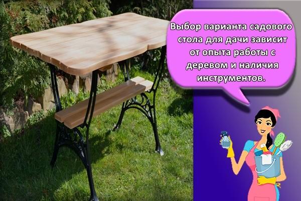 Выбор варианта садового стола для дачи зависит от опыта работы с деревом и наличия инструментов.