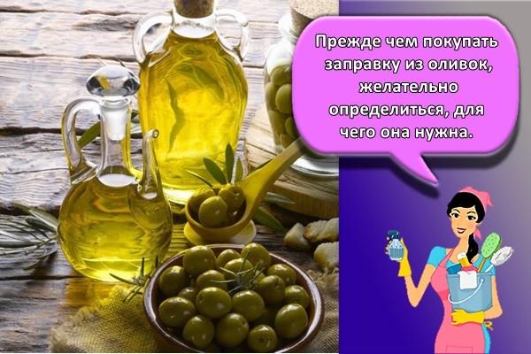 Прежде чем покупать заправку из оливок, желательно определиться, для чего она нужна.
