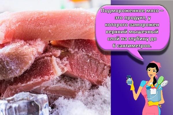 Подмороженное мясо – это продукт, у которого заморожен верхний мышечный слой на глубину до 6 сантиметров.