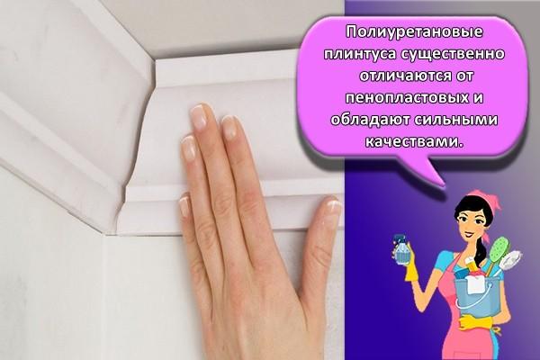 Полиуретановые плинтуса существенно отличаются от пенопластовых и обладают следующими сильными качествами