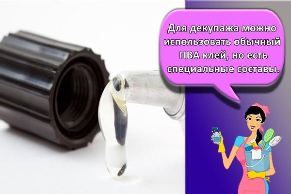 Для декупажа можно использовать обычный ПВА клей, но есть специальные составы
