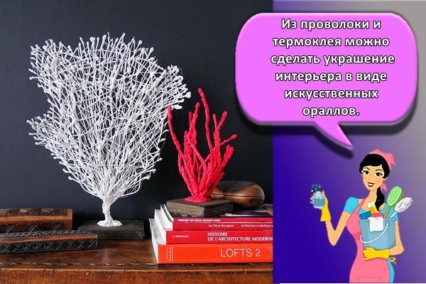 Из проволоки и термоклея можно сделать украшение интерьера в виде искусственных кораллов.