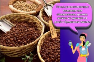 Как правильно и сколько хранить кофе в зернах в домашних условиях