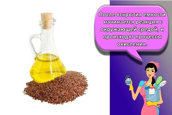 После вскрытия емкости начинается реакция с окружающей средой, и происходят процессы окисления.