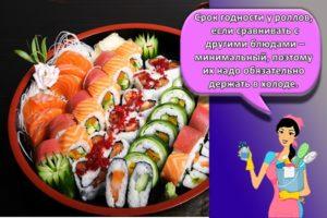 Сколько можно хранить роллы и суши в домашних условиях, правила и сроки годности