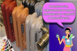 Какую краску лучше выбрать для батареи отопления, описания и правила нанесения состава в домашних условиях
