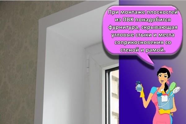 При монтаже плоскостей из ПВХ понадобится фурнитура, скрывающая угловые стыки и места соприкосновения со стеной и рамой.