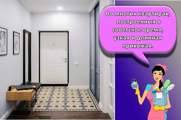 Во многих квартирах, построенных в советское время, узкая и длинная прихожая.